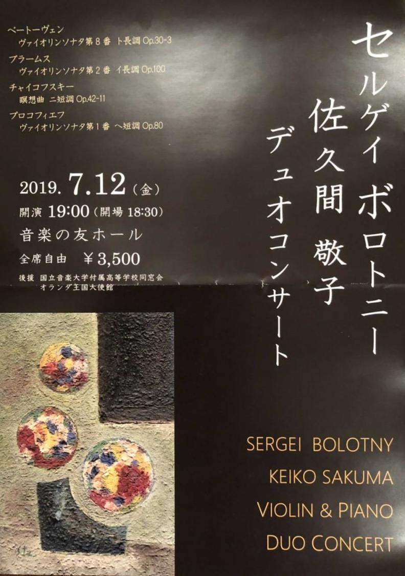 Ongakunotomo hall Tokio Japan 12.07.2019 Sergei Bolotny violin Keiko Sakuma Beethoven Brahms Prokofiev